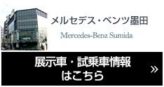メルセデス・ベンツ墨田 展示車・試乗車情報はこちら